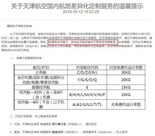 天津航空于2018年10月取消大部分经济舱的免费餐食。 图片来自官网