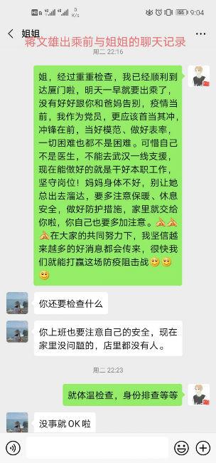 3.蒋文雄与家人聊天记录