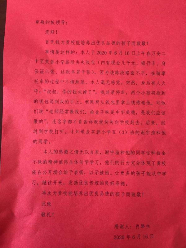 (失主肖路生送来的感谢信 芙蓉中心小学供图)