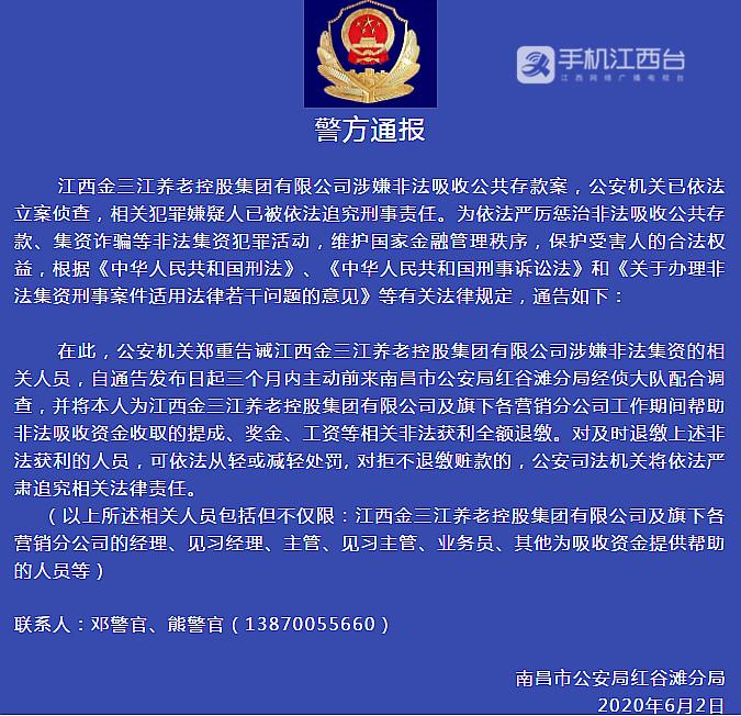 南昌市公安局红谷滩分局发布的通告