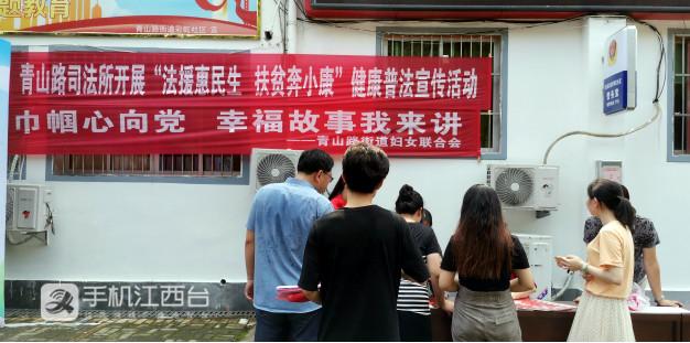 青山湖区司法局青山路司法所开展健康普法宣传活动