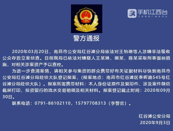 南昌市公安局红谷滩分局发布警方通报