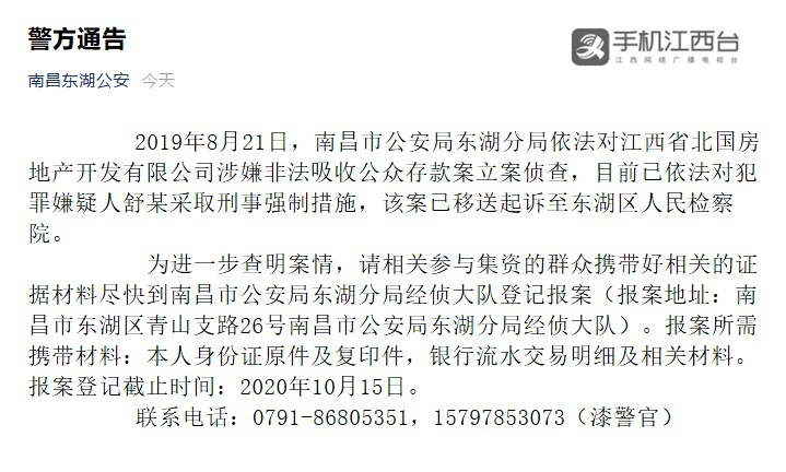 南昌东湖警方发布通告