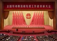 江西六十六人获评全国劳模和先进工作者