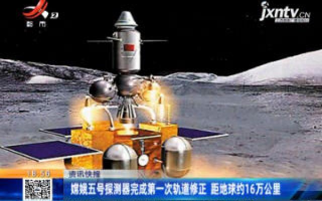 嫦娥五号探测器完成第一次轨道修正 距地球约16万公里