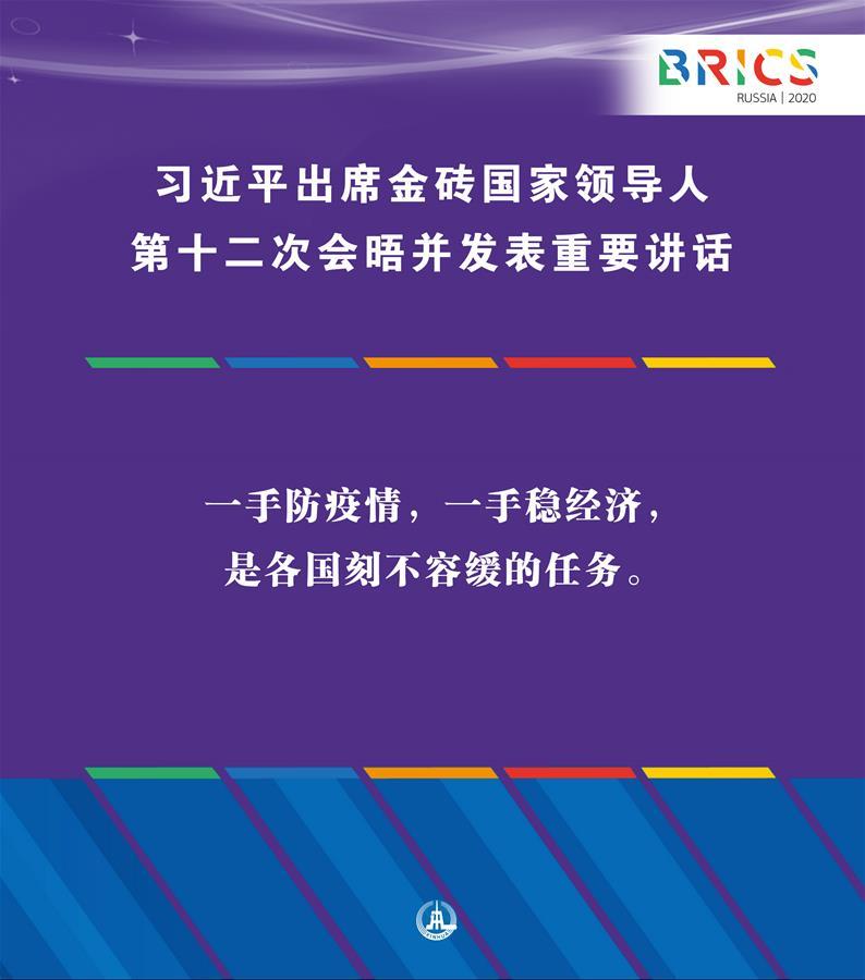 (图表·海报)[外事]习近平出席金砖国家领导人第十二次会晤并发表重要讲话(7)