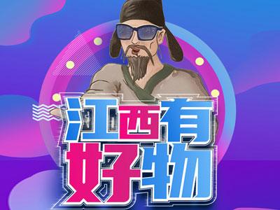 """江西有好物 ——神秘""""大咖""""带你买遍江西"""
