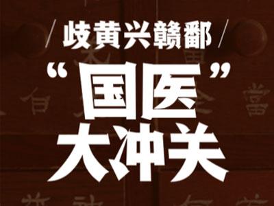 """歧黄兴赣鄱 """"国医""""大冲关"""