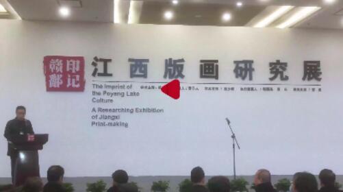 """""""印记赣鄱—江西版画研究展""""在南昌开幕"""