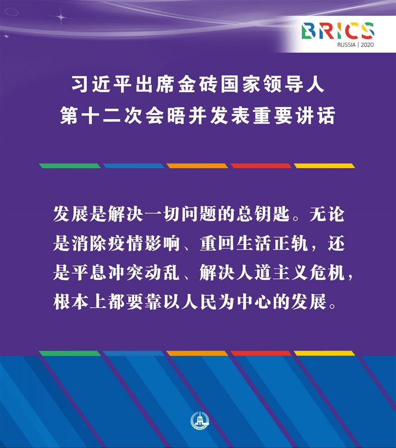 (图表·海报)[外事]习近平出席金砖国家领导人第十二次会晤并发表重要讲话(9)