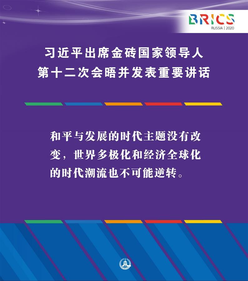 (图表·海报)[外事]习近平出席金砖国家领导人第十二次会晤并发表重要讲话(2)
