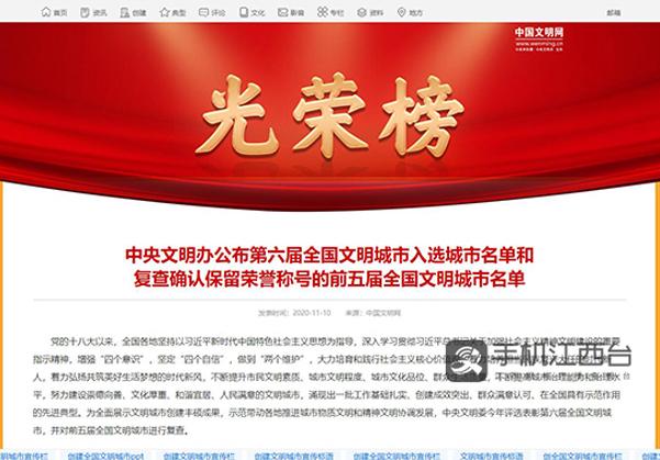 喜报!第六届全国文明城市名单出炉 江西6市县入选