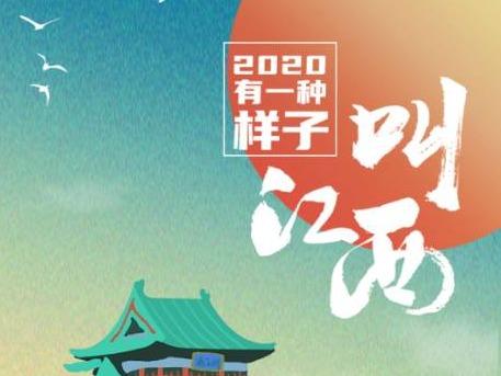 2020,有一種樣子叫江西!