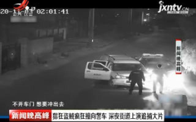 猖狂盗贼疯狂撞向警车 深夜街道上演追捕大片