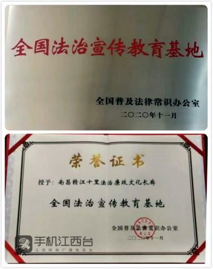 南昌赣江十里法治廉政文化长廊入选第三批全国法治宣传教育基地
