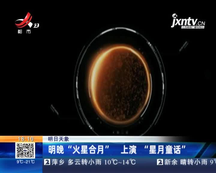 """1月21日晚""""火星合月"""" 上演""""星月童話"""""""