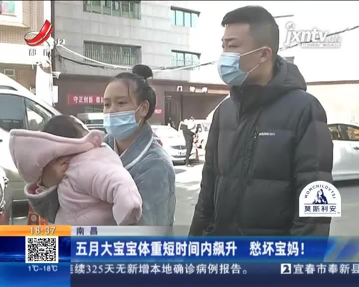 南昌:五月大宝宝体重短时间内飙升 愁怀宝妈!