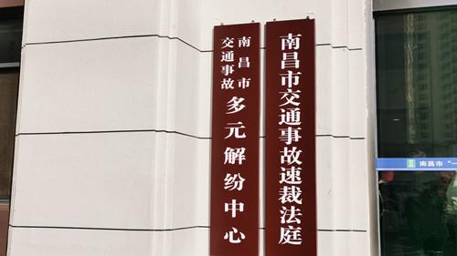 在南昌,交通事故责任纠纷都归这儿管了!