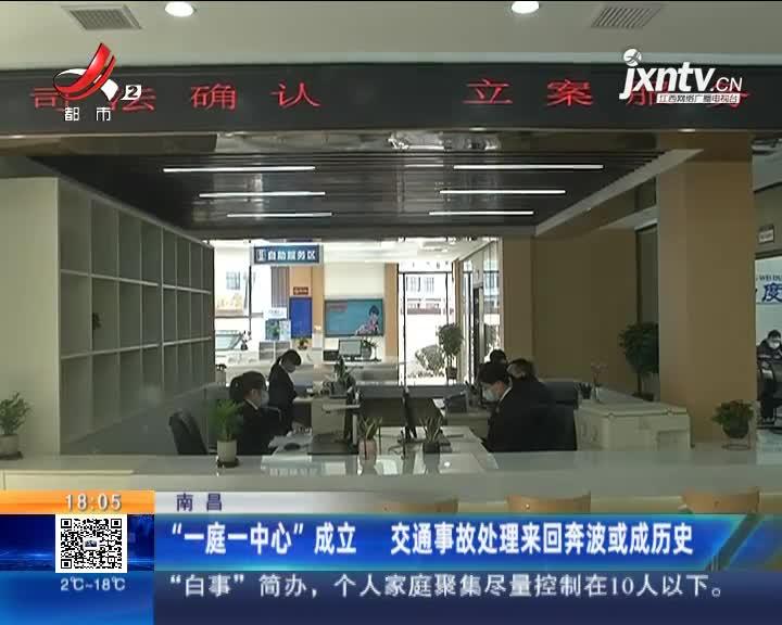 """南昌:""""一庭一中心""""成立 交通事故处理来回奔波或成历史"""