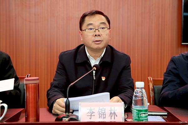 2 李锦林出席会议并讲话
