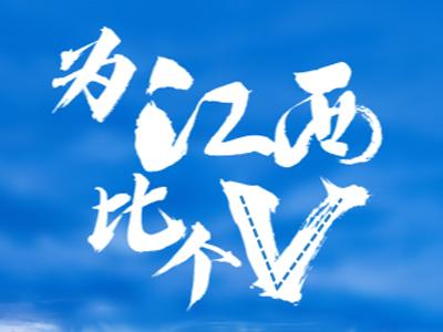【H5策划】为江西比个V
