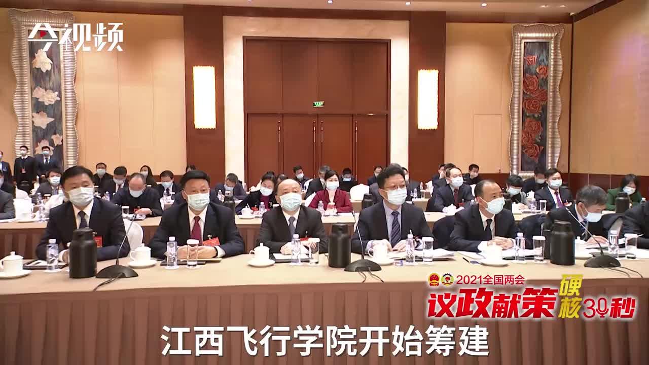 """黄俐波代表:尽快""""放飞""""江西飞行学院"""