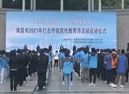 南昌:2021年打击传销宣教月启动