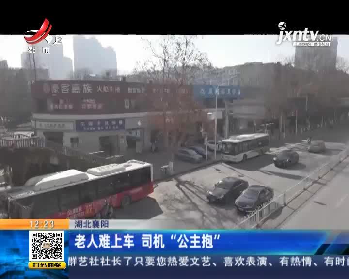 """湖北襄阳:老人难上车 司机""""公主抱"""