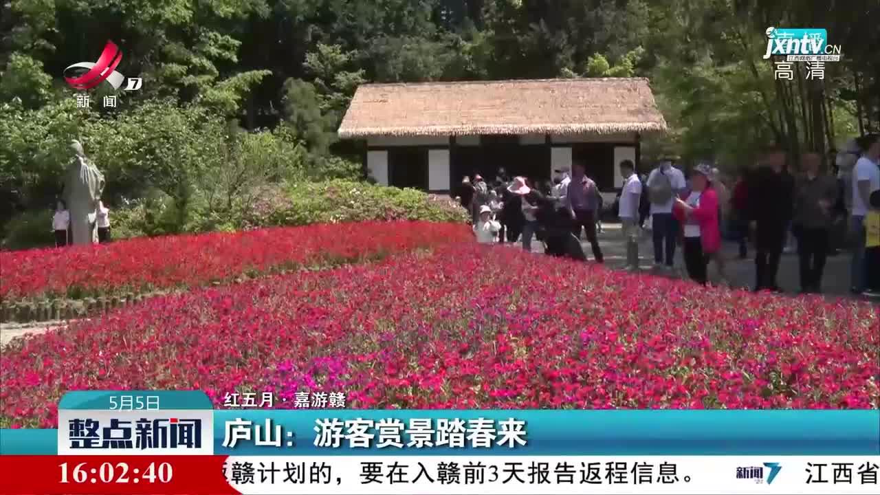 【红五月·嘉游赣】庐山:游客赏景踏春来