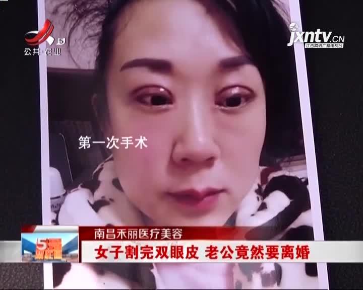 南昌禾麗醫療美容:女子割完雙眼皮 老公竟要離婚