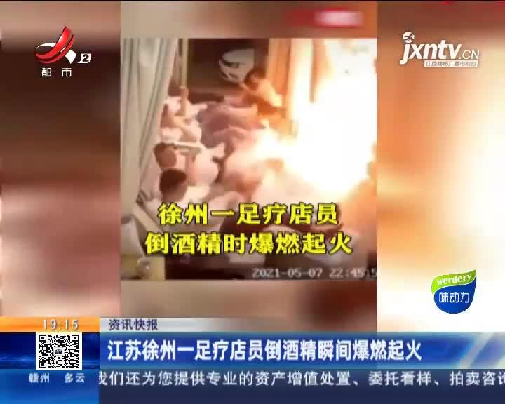 足疗店员倒酒精瞬间爆燃起火