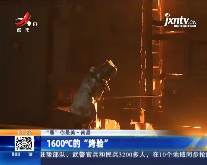 """【""""暑""""你最美】南昌:1600℃的""""烤驗"""""""