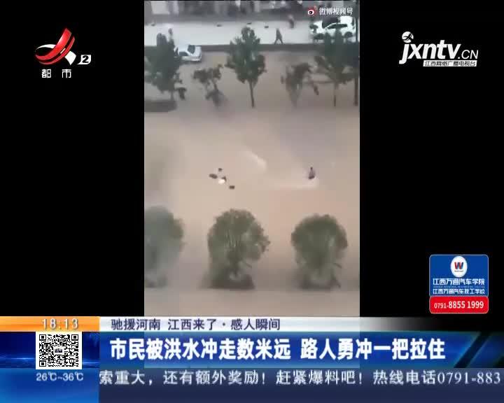 市民被洪水沖走數米遠 路人勇沖一把拉住