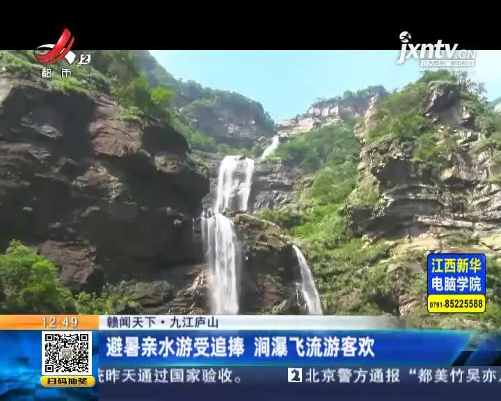庐山:避暑亲水游受追捧 涧瀑飞流游客欢