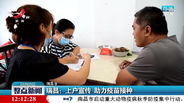 瑞昌:上戶宣傳 助力疫苗接種
