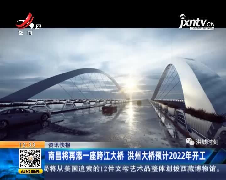 南昌将再添一座跨江大桥 洪州大桥预计2022年开工