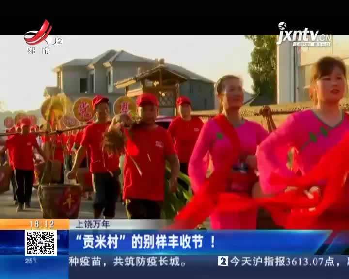 """上饶万年:""""贡米村""""的别样丰收节!"""