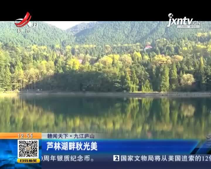 九江庐山:芦林湖畔秋光美