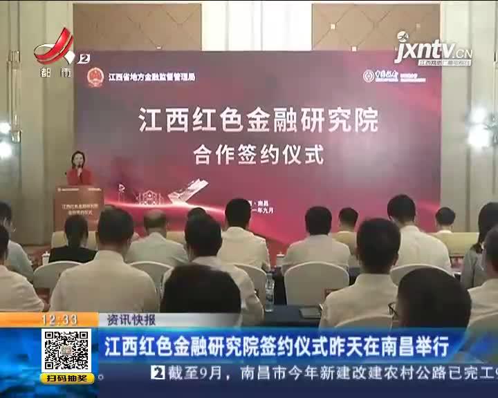 江西紅色金融研究院簽約儀式昨天在南昌舉行