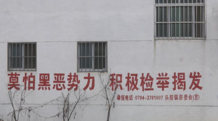 头陂镇:勇于担当 敢于碰硬 坚决扛起扫黑除恶的政治责任