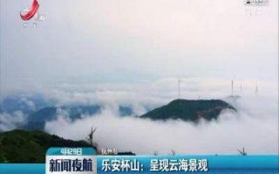 乐安杯山:呈现云海景观