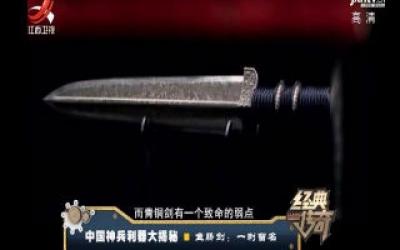 经典传奇20180101 中国神兵利器大揭秘——鱼肠剑:一刺留名