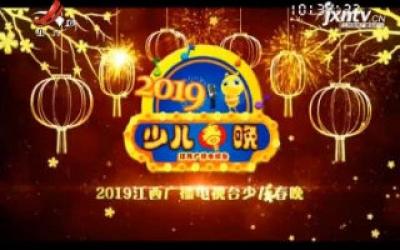 2019江西少儿春晚 第48(上)期