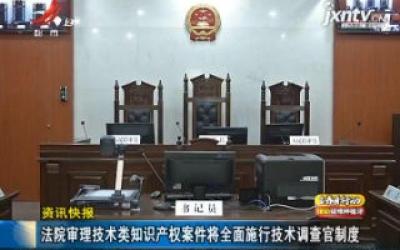 法院审理技术类知识产权案件将全面施行技术调查官制度