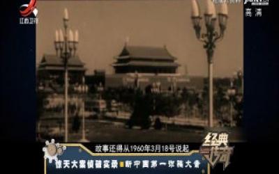 经典传奇20180116 惊天大案侦破实录——新中国第一诈骗大案