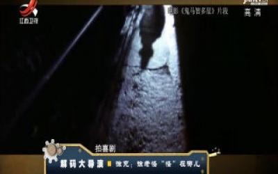 """经典传奇20180110 解码大导演——徐克:徐老怪""""怪""""在哪"""