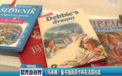 《玛蒂娜》童书插画原作将在法国拍卖