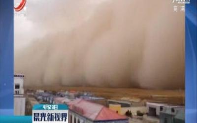 青海现沙尘暴:黄土漫天成巨型天幕