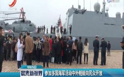 参加多国海军活动中外舰艇向民众开放