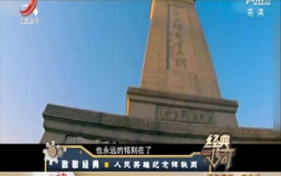 经典传奇20180112 致敬经典——人民英雄纪念碑秘闻